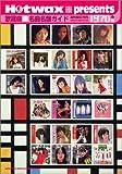 Hotwax presents 歌謡曲名曲名盤ガイド1970's 1970-1979 (Hotwax presents)