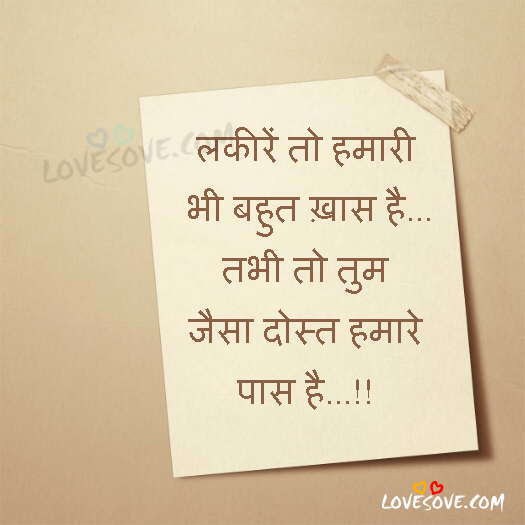 Lakire To Hamari Bhi Bahut Khas Hai Friendship Shayari