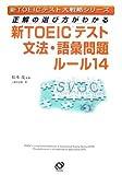 新TOEICテスト文法・語彙問題ルール14