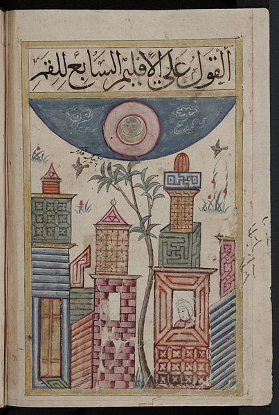 arabic mss - middle eastern buildings