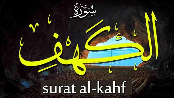 سورة الكهف (كاملة) أجمل تلاوة في يوم الجمعة المباركة راحة وسكينة وهدوء / Surat Al Kahf Kamila