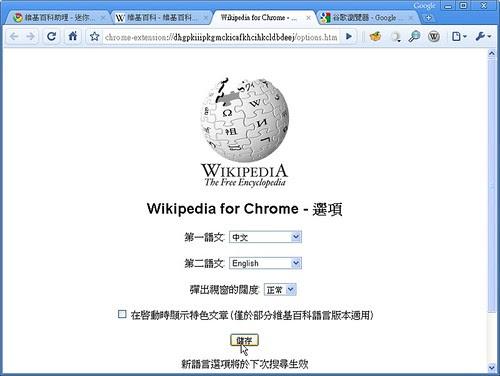 googlechrome-wikipedia-02 (by 異塵行者)