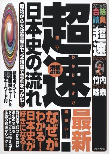 竹内睦泰『超速!最新日本史の流れ』