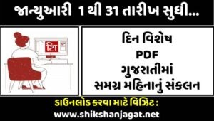 Din Vishesh PDF January - Most Important GK Material 1 to 31st January