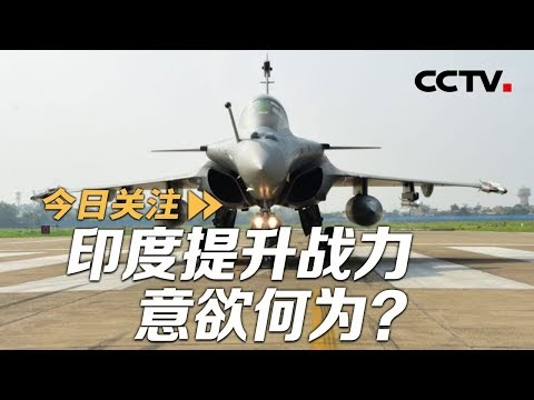 "Chinese media - Rafale"" is included in the test of hypersonic weapons. What is India's intention to increase combat power?"