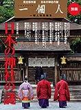 一個人別冊 日本の神社の謎 (ベストムックシリーズ・95)