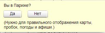 Яндекс пытается определить в каком городе находится пользователь