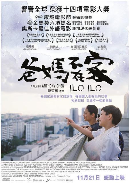 爸媽不在家 (ILO ILO) poster