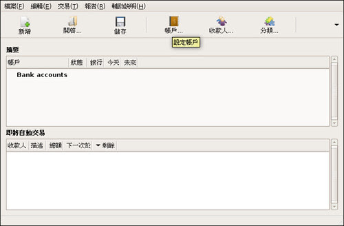 Screenshot-HomeBank - (無人) (*untitled.xhb).png