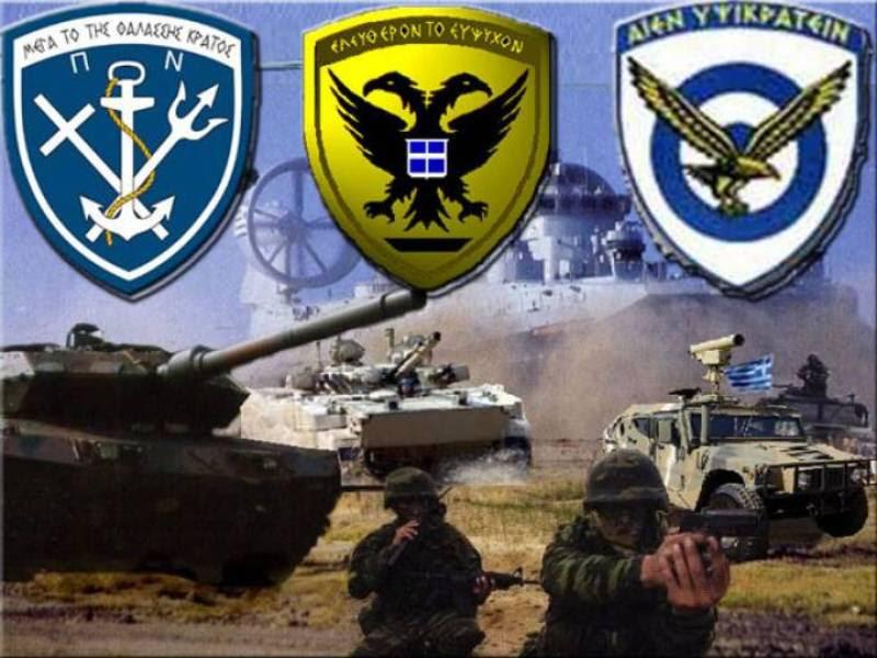 Αποτέλεσμα εικόνας για Ενόπλων Δυνάμεων – Αποστράτου/Βετεράνου