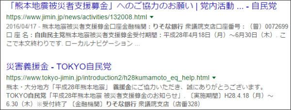 https://www.google.co.jp/search?hl=ja&gl=jp&tbm=nws&authuser=0&q=%E3%82%8A%E3%81%9D%E3%81%AA%E9%8A%80%E8%A1%8C&oq=%E3%82%8A%E3%81%9D%E3%81%AA&gs_l=news-cc.1.1.43j0j43i53.1969.2989.0.6024.6.2.0.4.4.0.152.270.0j2.2.0...0.0...1ac.dKOr3UxFdnw#hl=ja&gl=jp&authuser=0&q=%E3%82%8A%E3%81%9D%E3%81%AA%E9%8A%80%E8%A1%8C%E3%80%80%E7%BE%A9%E6%8F%B4%E9%87%91%E3%80%80%E8%87%AA%E6%B0%91%E5%85%9A&*