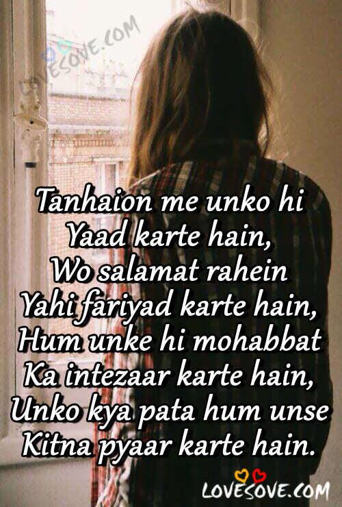 Tanhaion Me Unko Hi Yaad Karte Hain Hindi Intezaar Shayari