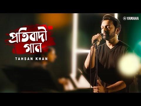 Protibadi Gaan Lyrics (প্রতিবাদী গান) Tahsan Khan/ LyricsBazer