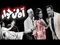 ماي ايجي | فيلم - آه من حواء | رشدي اباظه - لبني عبدالعزيز | نسخه كامله - جودة أصلية