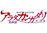 アラタ カンガタリ~革神語~ 13 (少年サンデーコミックス)
