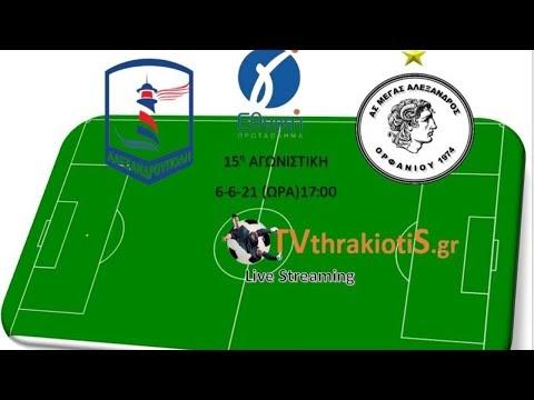 Live ο αγώναςΑΛΕΞΑΝΔΡΟΥΠΟΛΗ FC- ΜΕΓΑΣ ΑΛΕΞΑΝΔΡΟΣ ΟΡΦΑΝΙΟΥ  6-6-2021