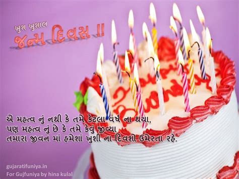 Birthday Quotes Gujarati. QuotesGram