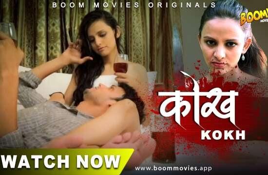 Kokh (2020) - BoomMovies Short Film