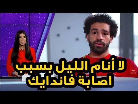 عاجل محمد صلاح يوجة رسالة مبكية جدا لـ فيرجل فاندايك بعد...
