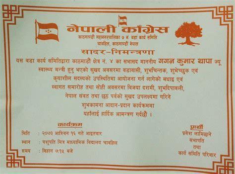 Nepali Invitation Card Sample