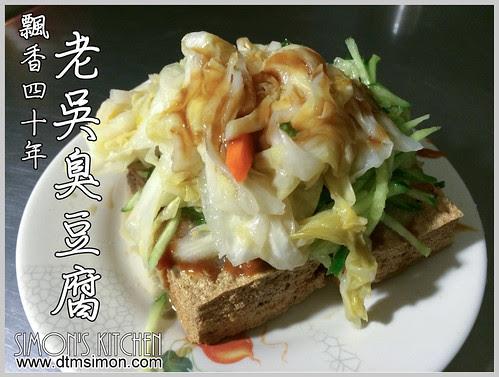 老吳臭豆腐00