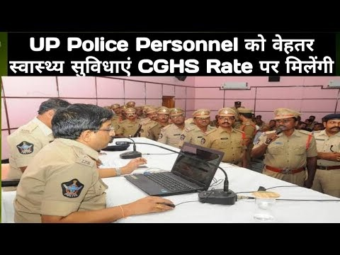 Health Benefites of Uttar Pradesh Police Personnel at CGHS Rate