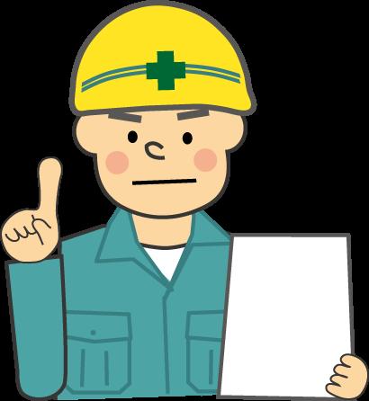 建設工事関係人物のイラスト無料イラスト