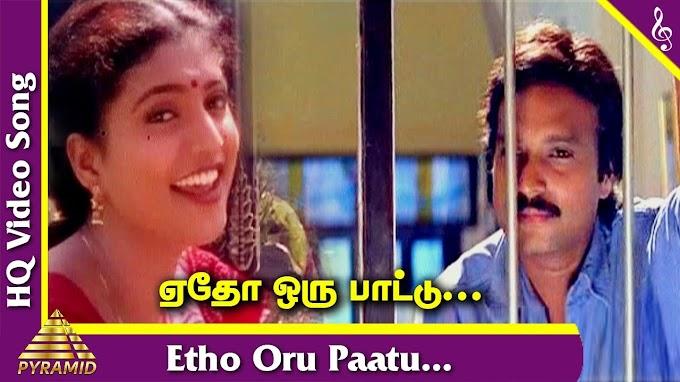 Etho Oru Paatu Video Song (Female) | Unnidathil Ennai Koduthen
