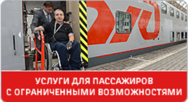 Пассажирам с ограниченными физическими возможностями