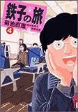 鉄子の旅 (4) (IKKI COMIX)(菊池 直恵/横見 浩彦)