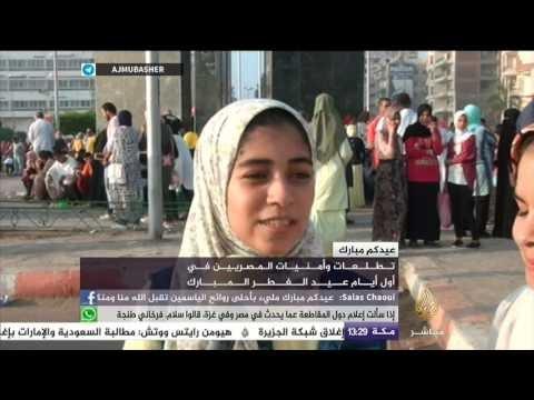 تطلعات وأمنيات المصريين في أول أيام عيد الفطر المبارك