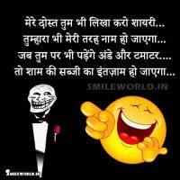 Girlfriend Boyfriend Funny Love Pyar Hindi Shayari Images