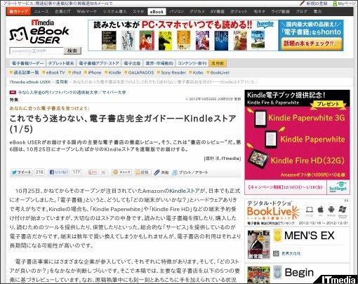 http://ebook.itmedia.co.jp/ebook/articles/1210/26/news131.html