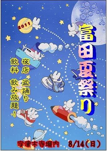 2011夏祭りポスター作品集2wべさん 富田パソコンサークル