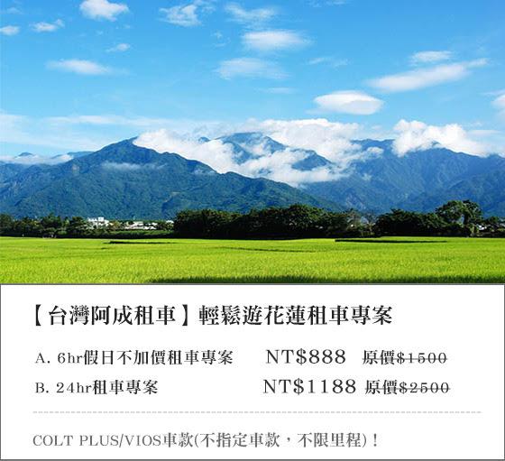 台灣阿成租車/花蓮/阿成/台灣阿成/租車