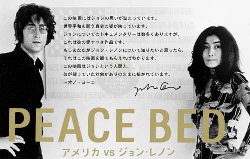Peace Bed アメリカVSジョン・レノンのJPG