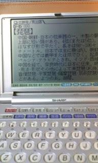 電子辞書標準文字表示.jpg