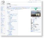 大和路線 - Wikipedia