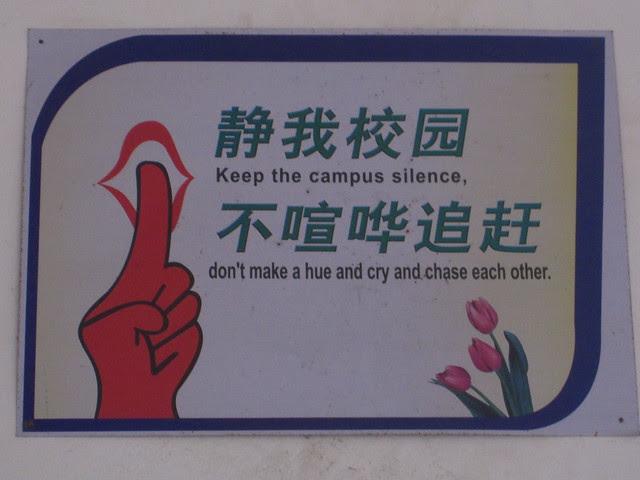Keep the campus silence
