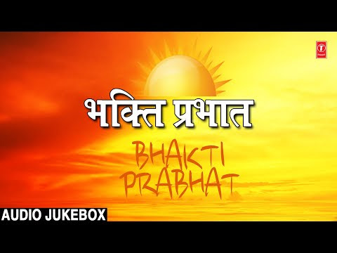 Free Download Morning Bhakti Bhajans Best Bhajans from Films I Full Audio Songs Juke Box