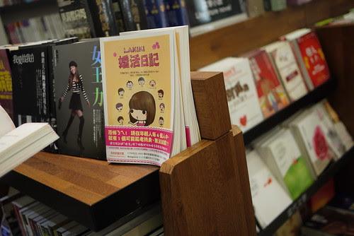 LAKIKI的新書「LAKIKI婚活日記」