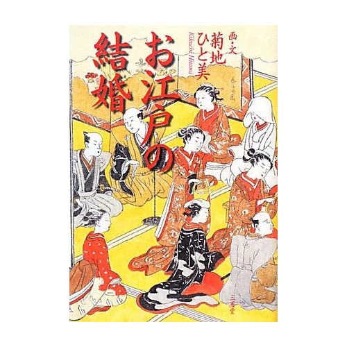 Kimono History BOOK:Marriage in Edo