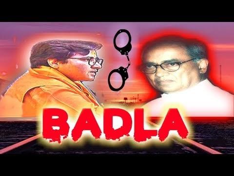 बदला: Sadhvi Pragya's role to be Re investigate, M.P.Govt खोलेगी सुनील ज...