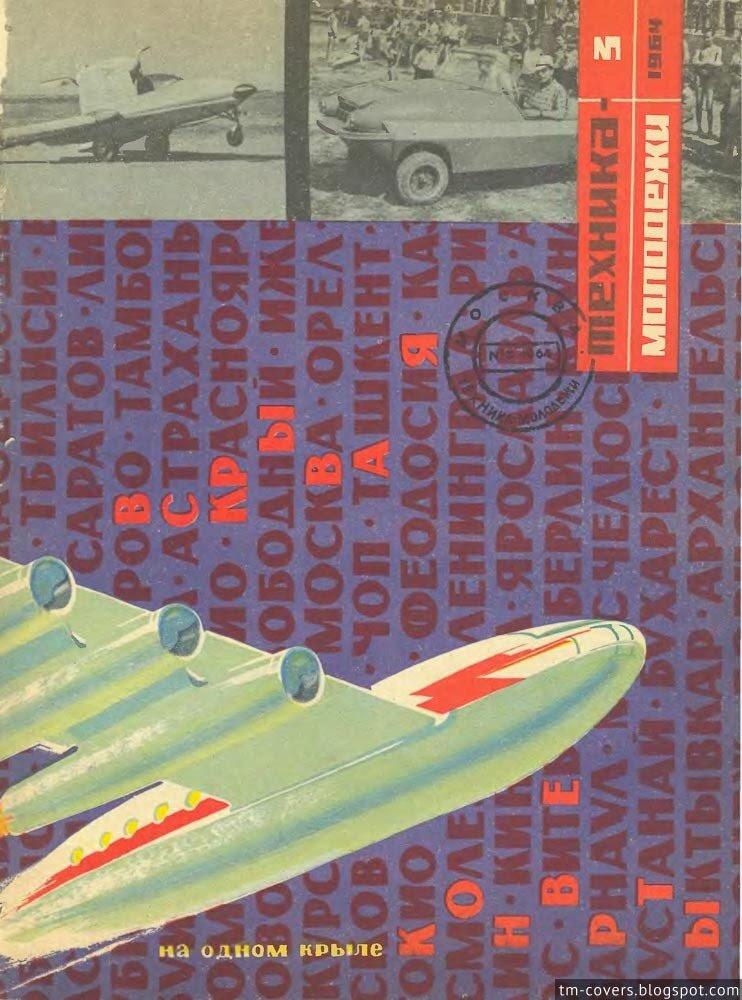 Техника — молодёжи, обложка, 1964 год №3