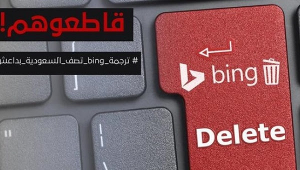 A poster made by Saudi Twitter users calling for a boycott of the Bing search engine. | Photo: Twitter / @waled_alshmmri