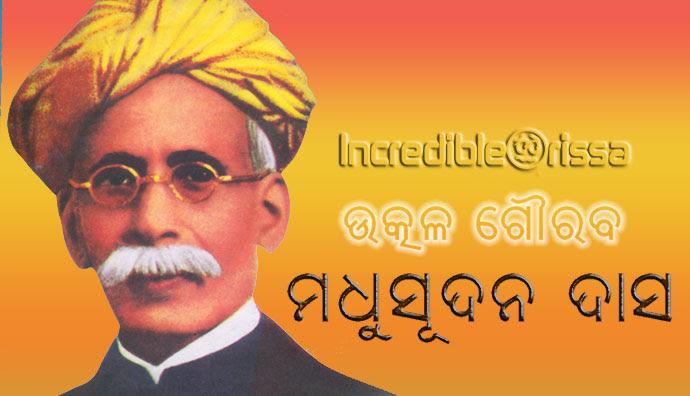 http://incredibleorissa.com/wallpapers/wp-content/uploads/2012/04/utkal-gourav-madhusudan-das.jpg