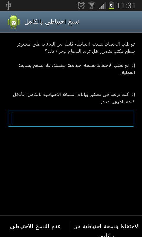 Screenshot_2013-03-07-11-31-38