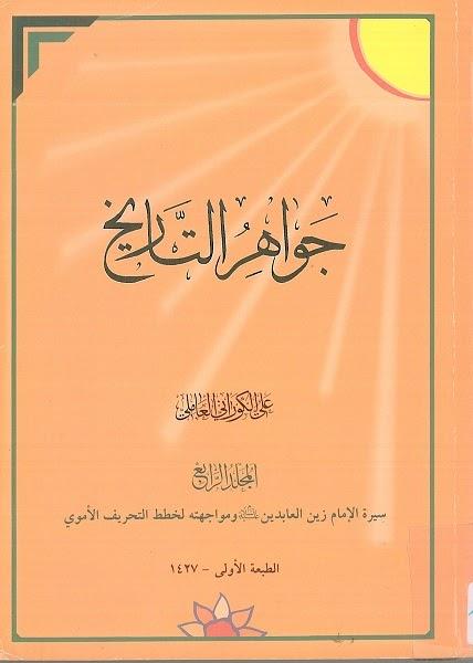 رسم شجرة عائلة الرسول صلى الله عليه وسلم - Shajara