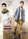 Вязание модно и просто. вяжем для мужчин, 2-2014