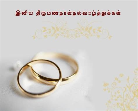 QUOTES FOR WEDDING WISHES IN TAMIL image quotes at